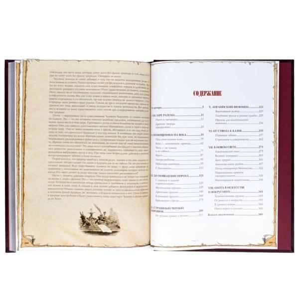 Книга «Охота во все времена» содержание