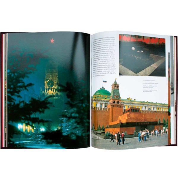 Книга «Москва: история, архитектура, искусство» на русском