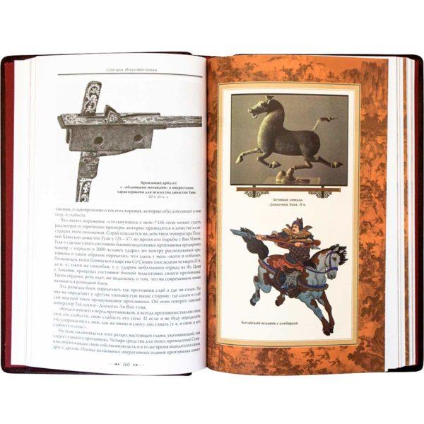 Книга «Сунь-цзы. Искусство войны»