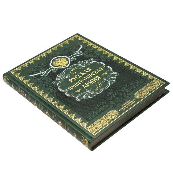 Подарочная книга «Русская императорская армия» в коже