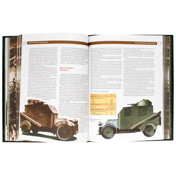 Книга «Русская императорская армия»