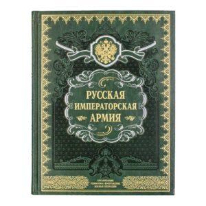 «Русская императорская армия» подарочная книга Первая мировая война