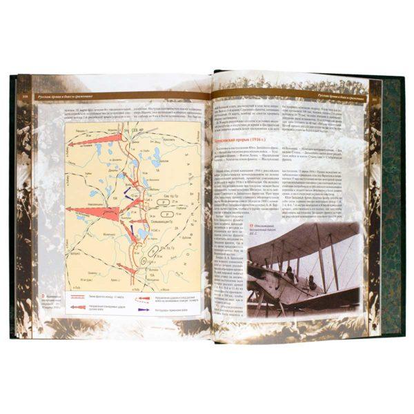 Книга «Русская императорская армия» Первая мировая война