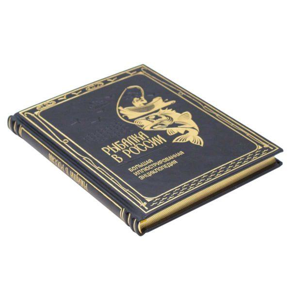 Книга для подарка «Рыбалка в России» энциклопедия рыбалки