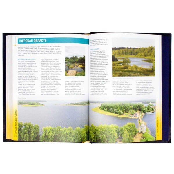 Книга «Рыбалка в России. Большая иллюстрированная энциклопедия»