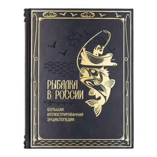«Рыбалка в России. Большая иллюстрированная энциклопедия» подарочная книга
