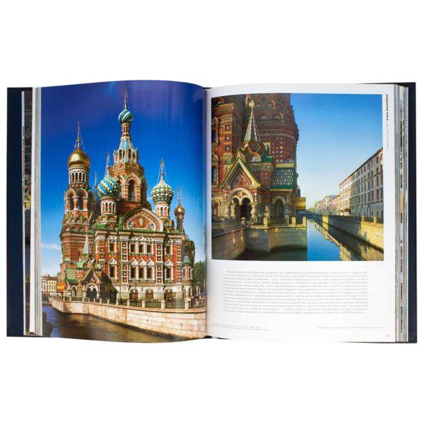 «Санкт-Петербург» подарочное издание