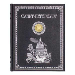 «Санкт-Петербург» подарочное издание фотоальбом в кожаном переплете