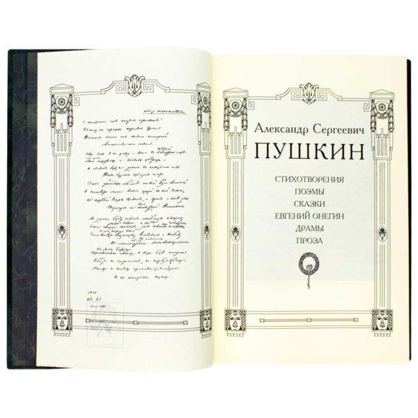 Пушкин «Собрание художественных произведений»