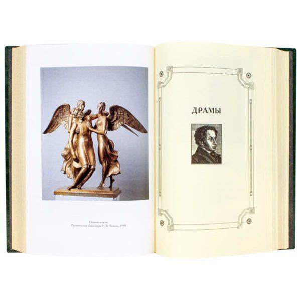 Драмы Пушкина «Собрание художественных произведений»