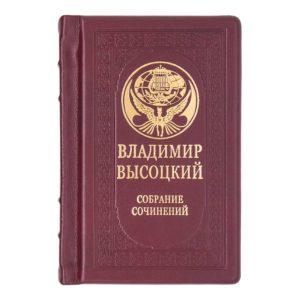 Книга «Высоцкий. Собрание сочинений» в одном томе, подарочное издание