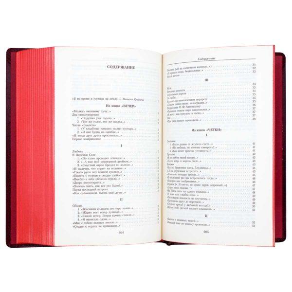 Книга «Ахматова. Малое собрание сочинений» в одном томе