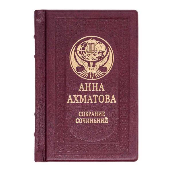 «Анна Ахматова. Малое собрание сочинений» в одном томе, подарочное издание