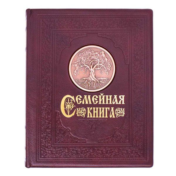 Семейная книга «Древо рода» подарочное издание