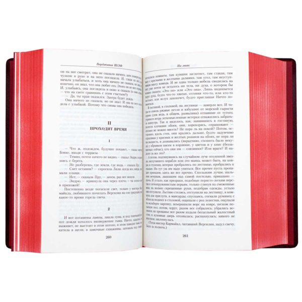 Книга «Вирджиния Вулф. Малое собрание сочинений»