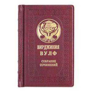 «Вирджиния Вулф. Малое собрание сочинений» подарочное издание
