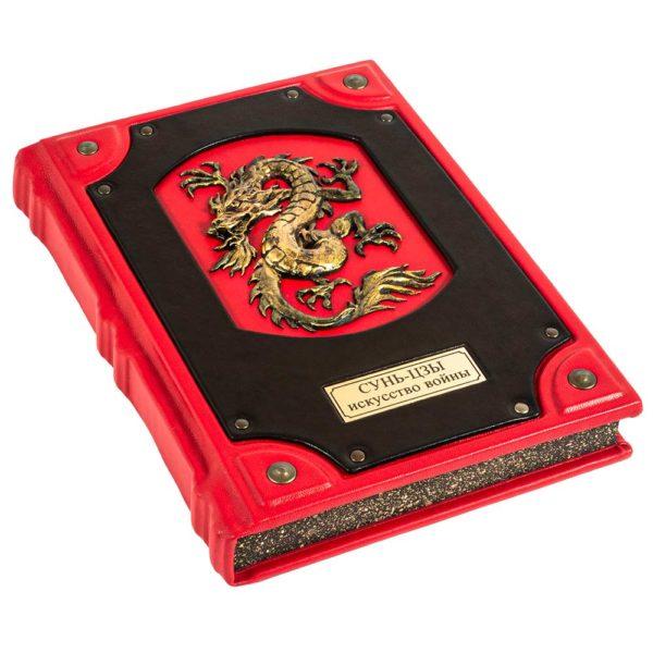 Книга в коже «Конфуций, Миямото Мусаси, Сунь-Цзы: Искусство войны»