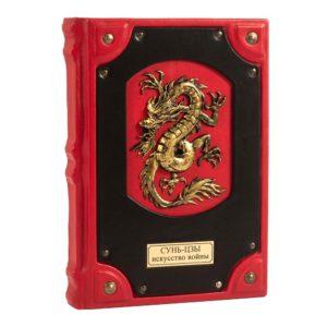 «Конфуций, Миямото Мусаси, Сунь-Цзы: Искусство войны» подарочное издание