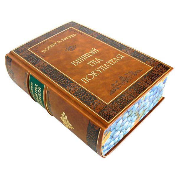 Книга в красивом переплете «Винный гид покупателя» Роберт М. Паркер