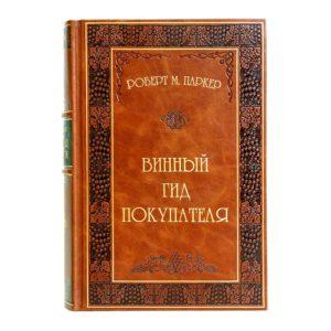 «Винный гид покупателя» Роберт М. Паркер - подарочное издание, кожаный переплет