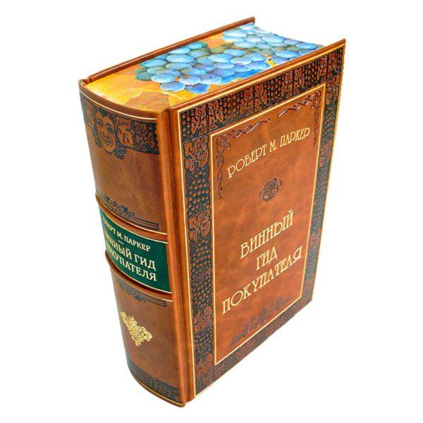 Книга в коже «Винный гид покупателя» Роберт М. Паркер