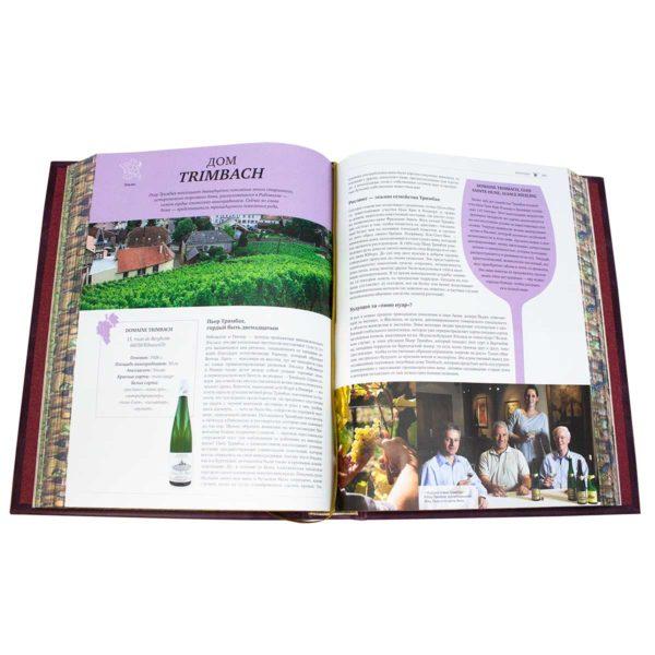 «Ларусс. Вино. Энциклопедия» подарочное издание