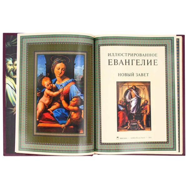Книга «Иллюстрированное Евангелие»