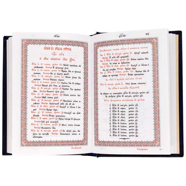 Книга «Святое Евангелие» на церковнославянском языке