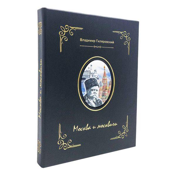 «Москва и москвичи» Владимир Гиляровский, подарочное издание книги