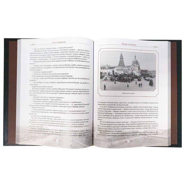 Книга «Москва и москвичи» Гиляровский лубянка