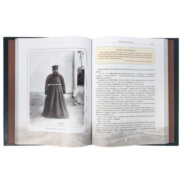 Книга «Москва и москвичи» Гиляровский, городовой