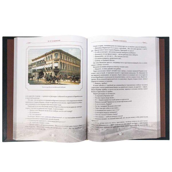 Книга «Москва и москвичи» Гиляровский