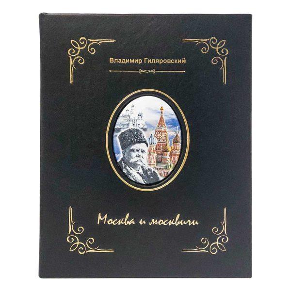 Книга «Москва и москвичи» Гиляровский, подарочное издание