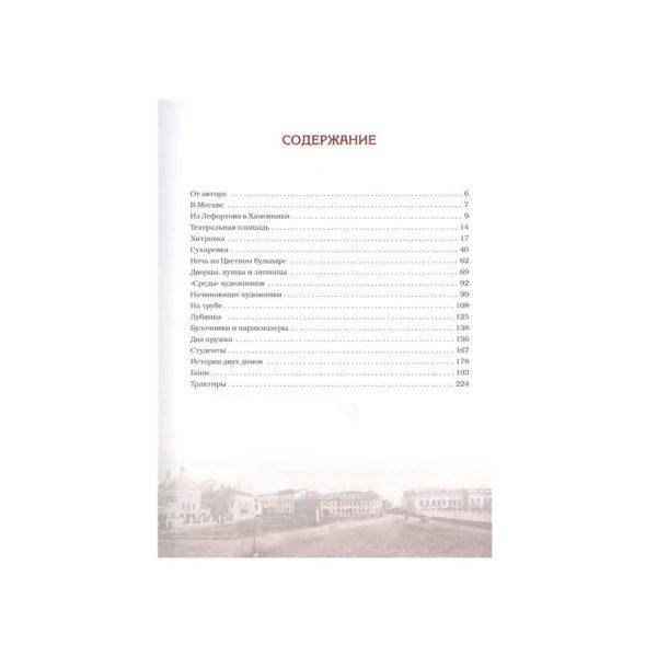 Книга «Москва и москвичи» Гиляровский, содержание