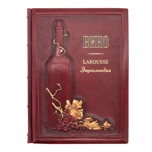 «Вино. Энциклопедия» Ларусс, подарочное издание