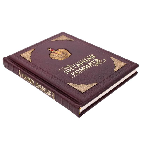 Книга «Янтарная комната. Три века истории» подарочное издание