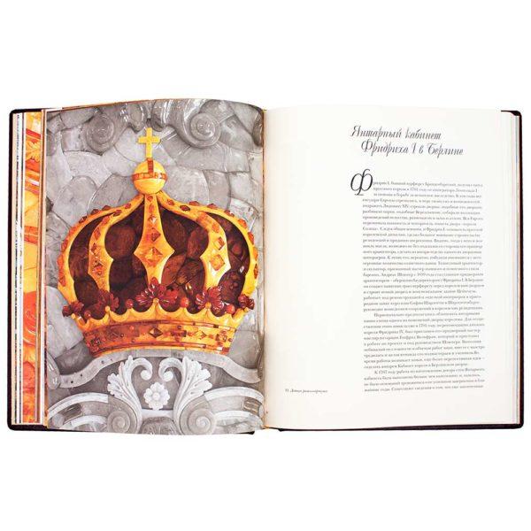 Книга Янтарный кабинет Фридриха в Берлине