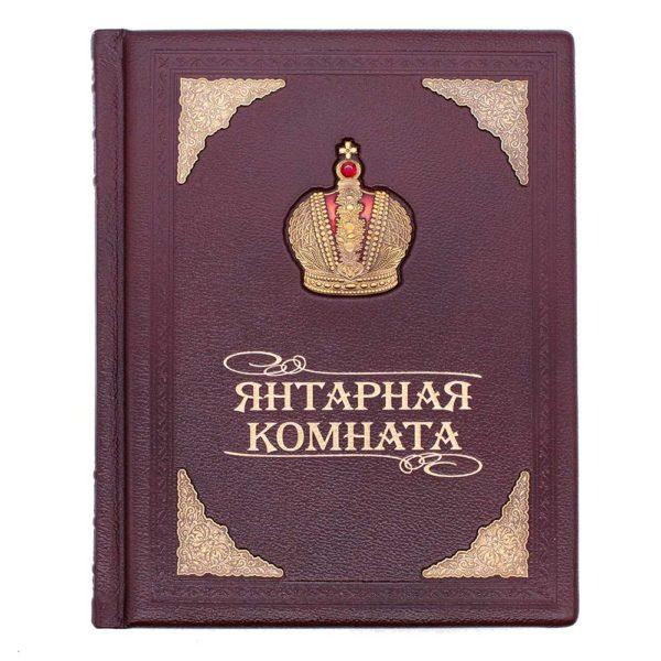 «Янтарная комната. Три века истории» подарочное издание