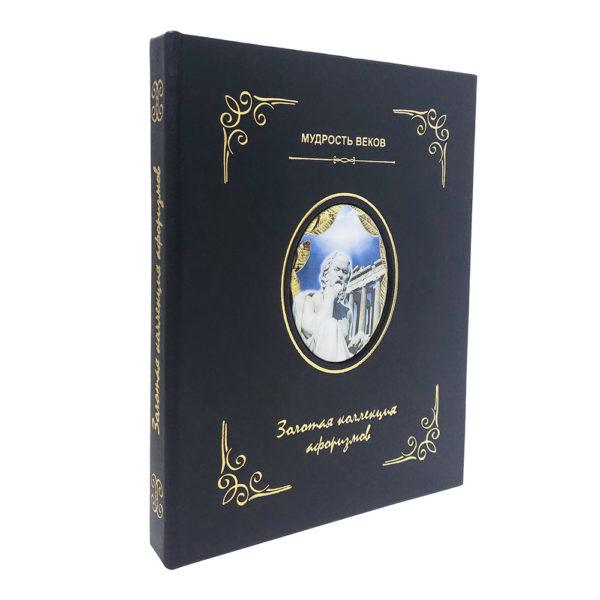 Подарочное издание «Золотая коллекция афоризмов»