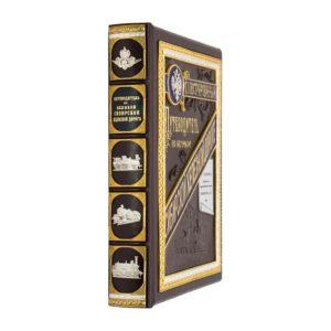 «Иллюстрированный путеводитель по Великой Сибирской железной дороге» дорогостоящее издание