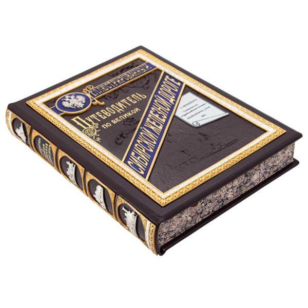«Иллюстрированный путеводитель по Великой Сибирской железной дороге» книга для подарка ЖД