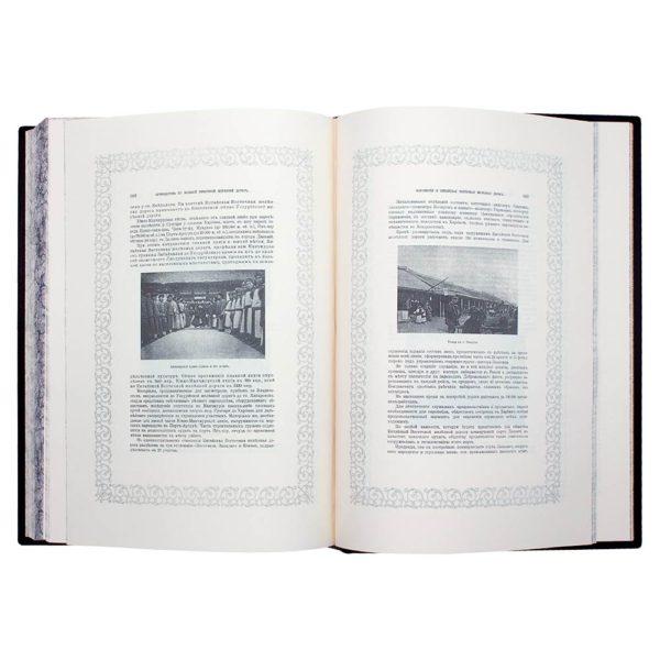 Книга «Иллюстрированный путеводитель по Великой Сибирской железной дороге»