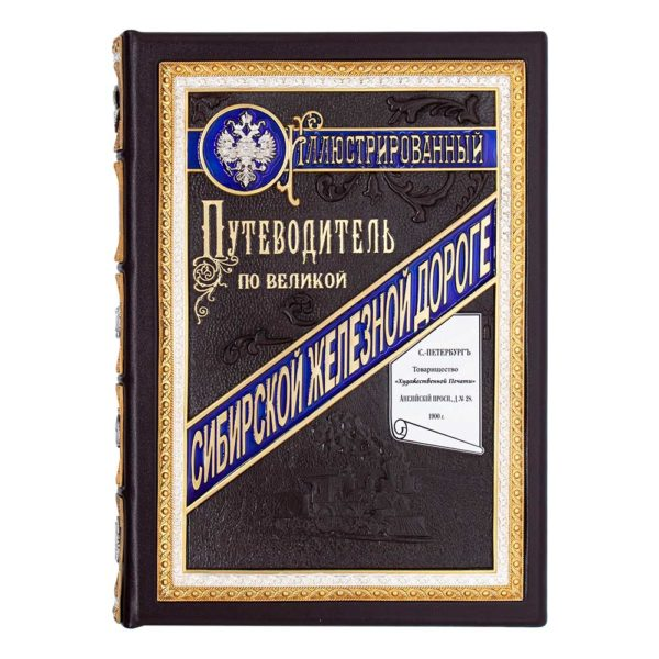 «Иллюстрированный путеводитель по Великой Сибирской железной дороге» репринт, подарочное издание книги
