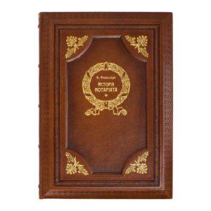 Подарочная книга «История нотариата» в кожаном переплете