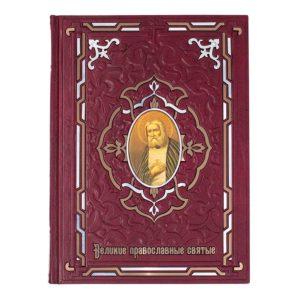 «Великие православные святые» подарочное издание книги