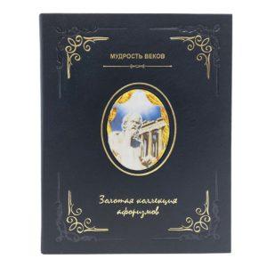 Книга «Золотая коллекция афоризмов» подарочное издание цитат, изречений